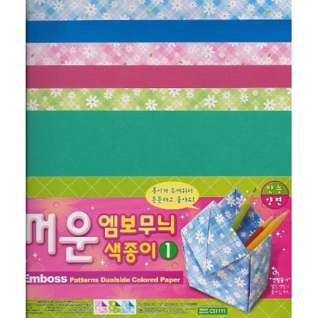 Origami Paper Thick Embossed Double Sided - 260 mm - 12 sheets