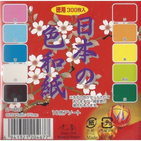 Origami Washi Paper Mix Colors - 075 mm - 300 sheets