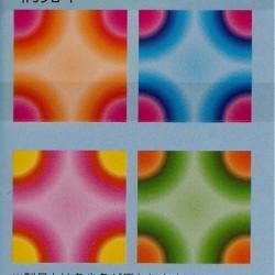 150 mm_  55 sh - Bokashi Origami Paper