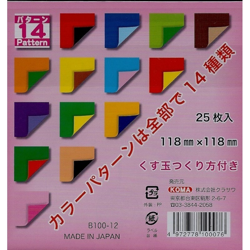 origami paper double sided 118 mm 25 sheets