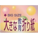 300 mm_  50 sh - Mixed Color Origami Paper