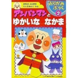 Anpanman To Yukai Na Nakama Origami Folding Book 2