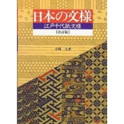 Edo Period Japanese Patterns