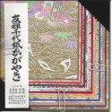 100 mm_  20 sh - Plain and Print Momigami Washi Paper