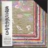 Origami Paper Plain and Print Momigami Washi - 100 mm - 20 sheets