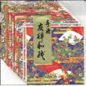 120 mm_  20 sh - Washi Paper