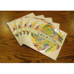 150 mm/  20 sh - Embossed Washi Paper - Bulk