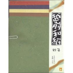 150 mm_  20 sh - Earthtone Color Echizen Washi
