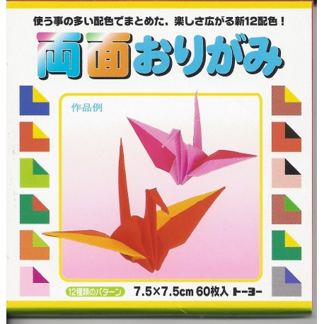 75 mm/  60 sh -  Double-Sided Origami Paper