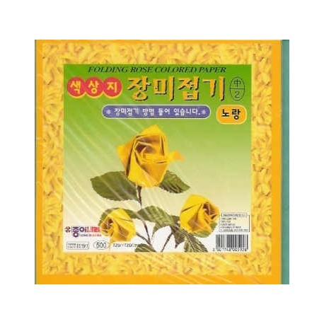 120 mm_  20 sh - Yellow Rose Folding Paper