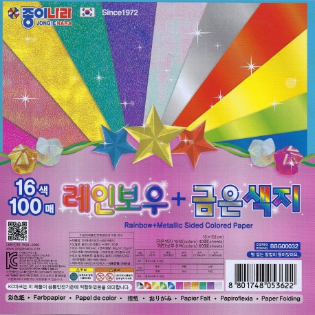 150 mm - 100 sh - Rainbow and Metallic Double - Sided Paper
