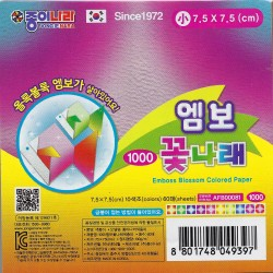 Origami Paper Embossed Color - 075 mm - 60 Sheets
