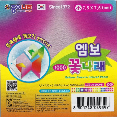Origami Paper Embossed Color Paper - 075 mm - 60 Sheets - Bulk