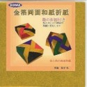 Origami Paper Double Sided Washi - 180 mm - 10 sheets